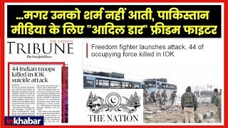 Pakistan media called responsible of Pulwama as Freedom Fighter; पाकिस्तान मीडिया का घिनौना चेहरा - ITVNEWSINDIA