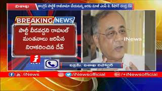 EX MP V Kishore Chandra Dev To Quit From Congress Party | Likely To Join TDP | iNews - INEWS