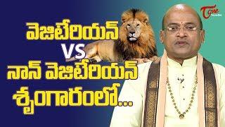 వెజిటేరియన్ Vs నాన్ వెజిటేరియన్ శృంగారంలో..? | Garikapati Narasimha Rao | TeluguOne - TELUGUONE