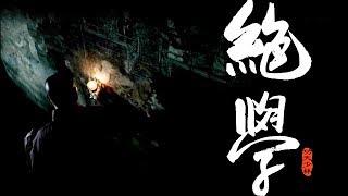 功夫少林  (5集全)揭秘一个你看不到的少林寺