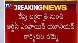 RTC Bus Shuts down | RTC employees Calls Bandh : TV5 News - TV5NEWSCHANNEL