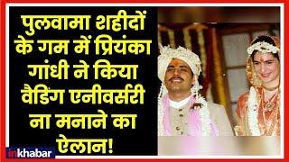 Pulwama Updates; प्रियंका गाँधी ने किया शादी की सालगिरह ना मानाने का ऐलान - ITVNEWSINDIA