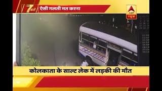 Kolkata: Pedestrian run over by a private bus in Salt Lake area - ABPNEWSTV