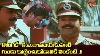 దొంగకీ, డి.ఐ.జి అజయ్ కుమార్ గుండు కొట్టించుకోడానికీ లింకేంటి..? | Telugu Ultimate Scene | TeluguOne - TELUGUONE