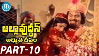 Allauddin Adhbhuta Deepam Full Movie Part 10 || Kamal Hassan, Rajni Kanth, Sripriya || I V Sasi - IDREAMMOVIES