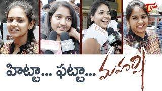 Maharshi Movie Public Talk | Mahesh Babu | Pooja Hegde | Allari Naresh | TeluguOne - TELUGUONE