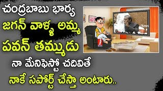 KA Paul Funny Conversation Over Praja Shanti Party Manifesto  With Dada Punches | K A Paul | iNews - INEWS
