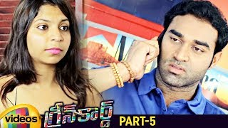 Green Card Telugu Full Movie HD | Chalapathi Rao | 2018 Telugu Full Movies | Part 5 | Mango Videos - MANGOVIDEOS