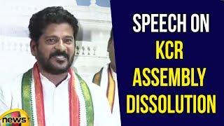 Revanth Reddy Speech on KCR Assembly Dissolution | Revanth Reddy Over KCR Scams | Revanth Reddy |KCR - MANGONEWS