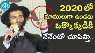 2020 లో మాములుగా ఉండదు ఒక్కొక్కడికి నేనేంటో చూపిస్తా.. - Vijay Devarakonda || iDream Movies - IDREAMMOVIES