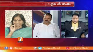 Debate On Panchayat & Parliamentary Elections In Telangana | KCR National Politics | Part-1 | iNews - INEWS