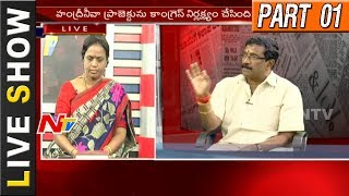 Reason Behind YS jagan Secret Meeting with State Governor || Live Show Part 01 || NTV - NTVTELUGUHD