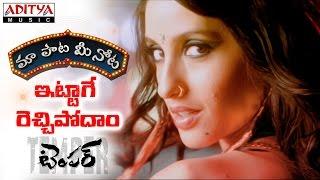 "Ittage Rechipodham Song With Telugu Lyrics    ""మా పాట మీ నోట""    Temper Songs - Jr.Ntr, Kajal - ADITYAMUSIC"