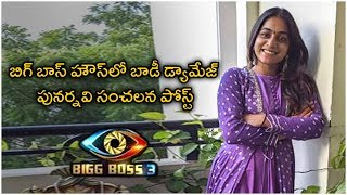 Punarnavi Shocking Post On Social Media After Bigg Boss house Elimination - RAJSHRITELUGU