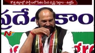 We Strengthen Party for Elections: Uttam Kumar Reddy    Telangana    NTV - NTVTELUGUHD