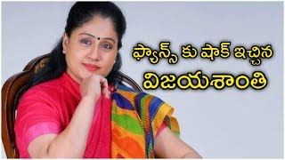 Actress Vijayashanti Shocking Decision On Movies | Ramulamma | Lady Amitabh - RAJSHRITELUGU