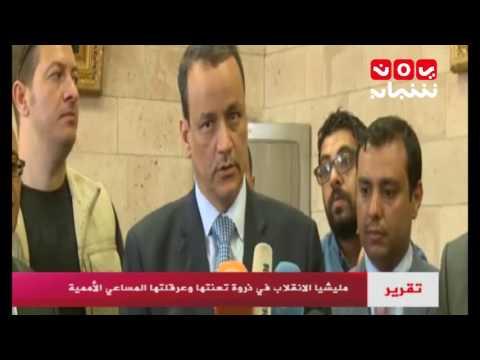 مليشيا الانقلاب في ذروة تعنتها وعرقلتها المساعي الأممية | تقرير #يمن_شباب