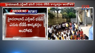 TDP Leaders Protest At NTR Trust Bhavan, Demands LB Nagar Ticket For Sama Ranga Reddy l CVR NEWS - CVRNEWSOFFICIAL