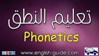 تعليم اللغة الانجليزية - تعليم النطق السليم