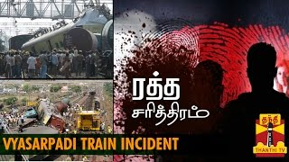 Ratha Sarithiram : Vyasarpadi Train Incident – Thanthi TV