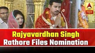 Rajyavardhan Rathore offers prayer before filing nomination - ABPNEWSTV