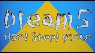 Dream5「Hop! Step! ダンス↑↑」