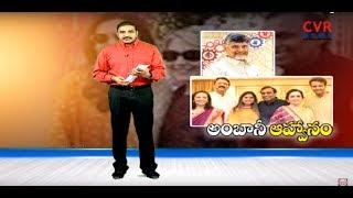 అంబానీ ఆహ్వానం..| Isha Ambani Wedding invitation to AP CM Chandrababu Naidu | CVR News - CVRNEWSOFFICIAL