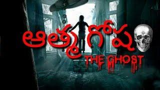 ఆత్మ గోష ( THE GHOST ) || Horror Telugu Short Film 2017 || NELLORE - YOUTUBE