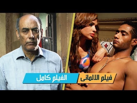 فيلم الالمانى محمد رمضان كامل افلام اكشن عربى جديدة كاملة - عربي تيوب