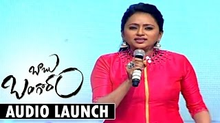Suma Entry Speech At Baabu Bangaaram Audio Launch || Venkatesh | Nayanthara | Maruthi | Ghibran - ADITYAMUSIC
