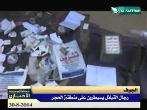 حصاد السعيدة 30-8-2014م - رجال القبائل يسيطرون على منطقة الحجر بالجوف