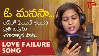 Oh Manasa Neeku Edhi Telusa | Telugu Love Album Song | by Sravan Victory Aepoori | Neha | TeluguOne - TELUGUONE