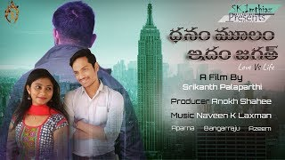 Dhanam Moolam Idham Jagath|Best Telugu short Film 2018|By Srikanth Palaparthi|Telugu Real Facts - YOUTUBE