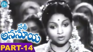 Sati Anasuya Full Movie Part 14 || NTR, Anjali Devi, Jamuna || K B Nagabhusanam || Ghantasala - IDREAMMOVIES