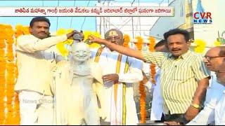 Gandhi Jayanthi Celebrations in Adilabad District | Telangana | CVR News - CVRNEWSOFFICIAL
