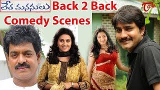 Letha Manasulu Movie Comedy Scenes || Back 2 Back || Srikanth, Sivaji Raja, Kalyani - TELUGUONE