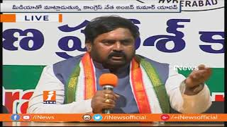 Congress Leader Anjan Kumar Yadav Serious Comments On KCR and KTR | iNews - INEWS