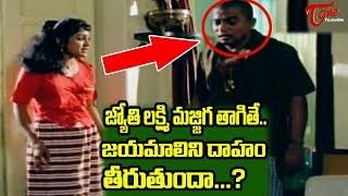 జ్యోతిలక్ష్మి మజ్జిగ తాగితే.. జయమలిని దాహం తీరుతుందా..? Telugu Comedy Scenes | TeluguOne - TELUGUONE