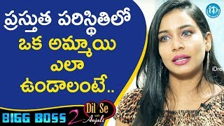 Bigg Boss 2 Contestant Sanjana About Women In Present Situations || Dil Se With Anjali - IDREAMMOVIES