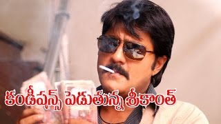 Srikanth puts conditions for playing villain roles - IGTELUGU