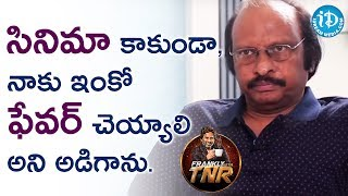 Apart From Movie I Asked Him For Another Favour - Siva Nageswara Rao|| Frankly With TNR - IDREAMMOVIES