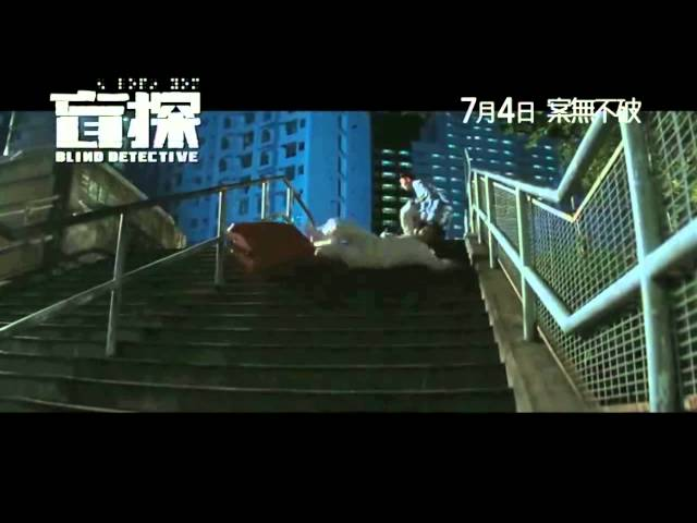 Blind Detective (盲探) Official Trailer HD 2013