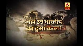 Sansani: ABP News shows the MOUND where 39 Indians were buried in Iraq's Mosul - ABPNEWSTV