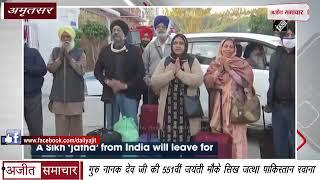 video : गुरु नानक देव जी की 551वीं जयंती मौके सिख 'जत्था' पाकिस्तान रवाना