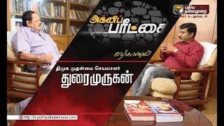 Agni Paritchai 19-08-2015 திமுக முதன்மை செயலாளர் துரைமுருகன் – Puthiya Thalaimurai TV