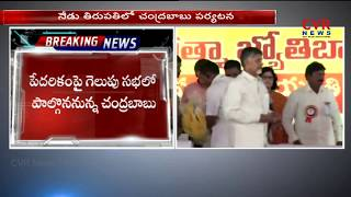 Chandrababu Naidu to visit Tirupati today | CVR News - CVRNEWSOFFICIAL