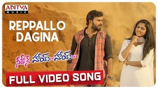 Reppallo Dagina Full Song  || Neethone Hai Hai Songs || Arun Taj, Charishma Shreekar - ADITYAMUSIC