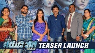 PSV Garuda Vega Movie Teaser Launch | Rajashekar | Pooja Kumar | TFPC - TFPC