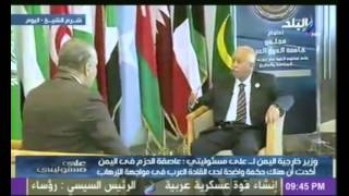 وزير الخارجية اليمني: لم أكن أتوقع استجابة العرب لدعوة الرئيس هادي