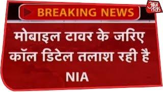 Pulwama Attack: NIA की टीम खंगाल रही कॉल, इंटरनेट कॉल और मैसेज की डिटेल - AAJTAKTV